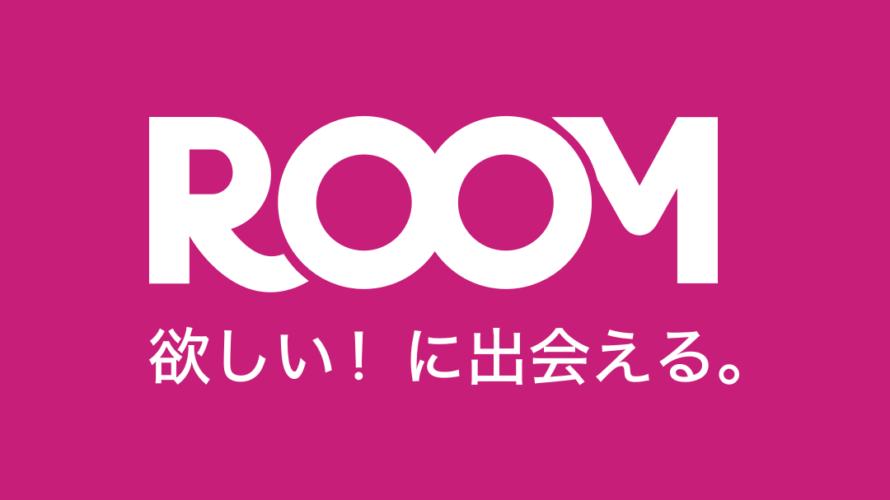 楽天ROOMで月10000円稼いでみた。初心者様用に楽しく自由に稼げるコツをゆるりと話す!